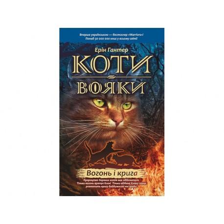 Коти-вояки. Вогонь і крига
