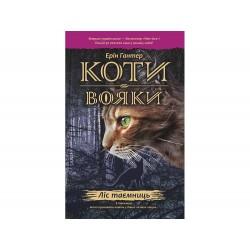 Коти-вояки. Ліс таємниць