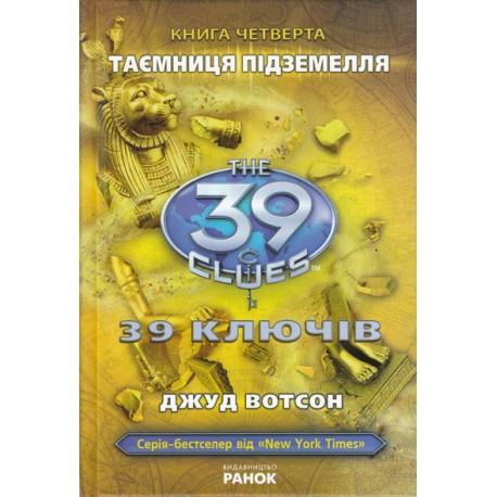 39 ключiв: Таємниця пiдземелля кн.4