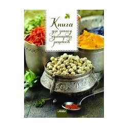 Книга для запису кулінарних рецептів  (прянощі)